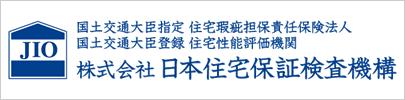 日本住宅保証検査機構 (JIO)